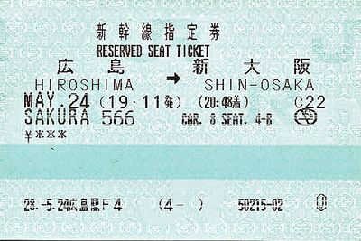 japan rail pass reserved seat ticket
